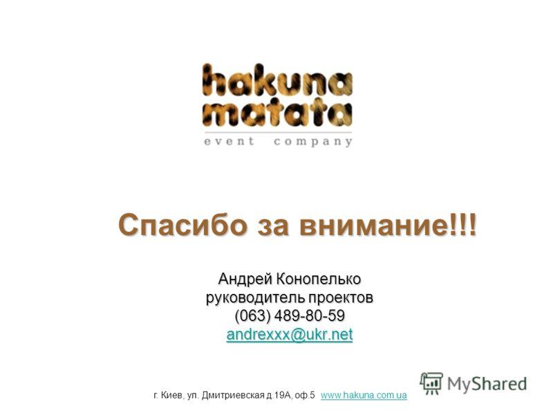 Спасибо за внимание!!! Спасибо за внимание!!! Андрей Конопелько руководитель проектов (063) 489-80-59 andrexxx@ukr.net г. Киев, ул. Дмитриевская д.19А, оф.5 www.hakuna.com.uawww.hakuna.com.ua