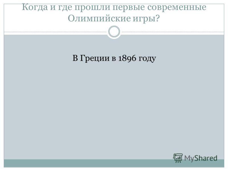 Когда и где прошли первые <a href='http://www.myshared.ru/slide/88487/' title='современные олимпийские игры'>современные Олимпийские игры</a>? В Греци