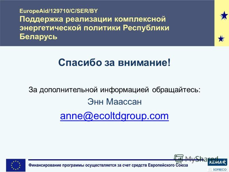 Спасибо за внимание! За дополнительной информацией обращайтесь: Энн Маассан anne@ecoltdgroup.com