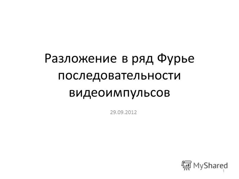 Разложение в ряд Фурье последовательности видеоимпульсов 29.09.2012 1