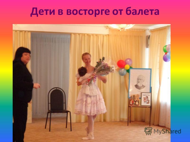 Дети в восторге от балета