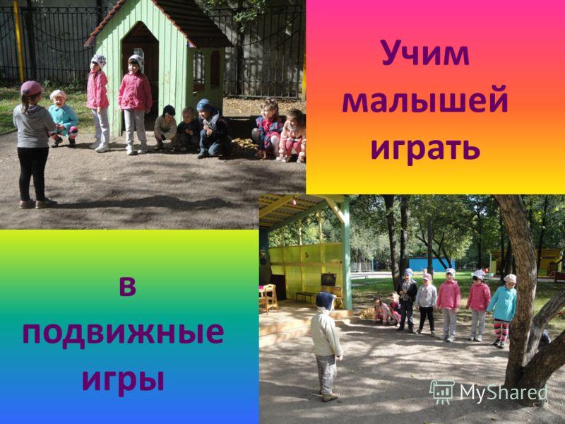 Учим малышей играть в подвижные игры