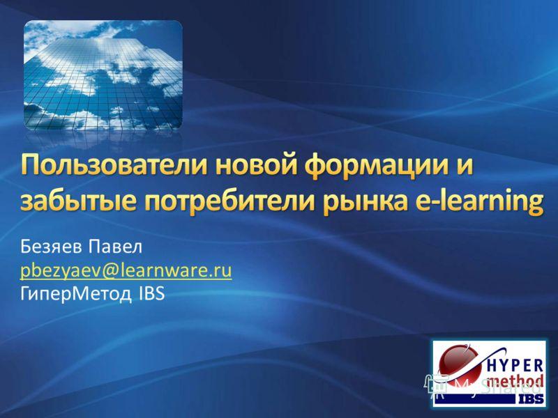 Безяев Павел pbezyaev@learnware.ru ГиперМетод IBS