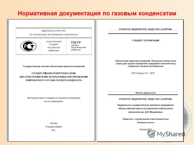 Нормативная документация по газовым конденсатам