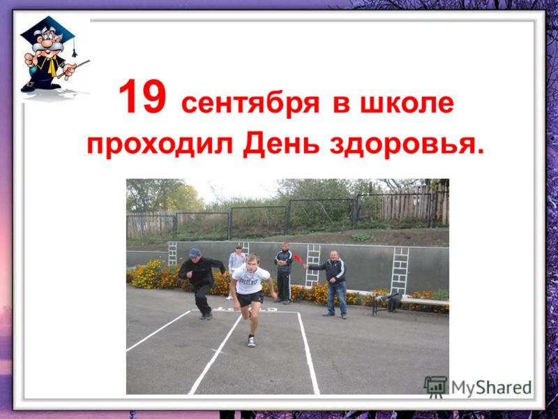 19 сентября в школе проходил День здоровья.
