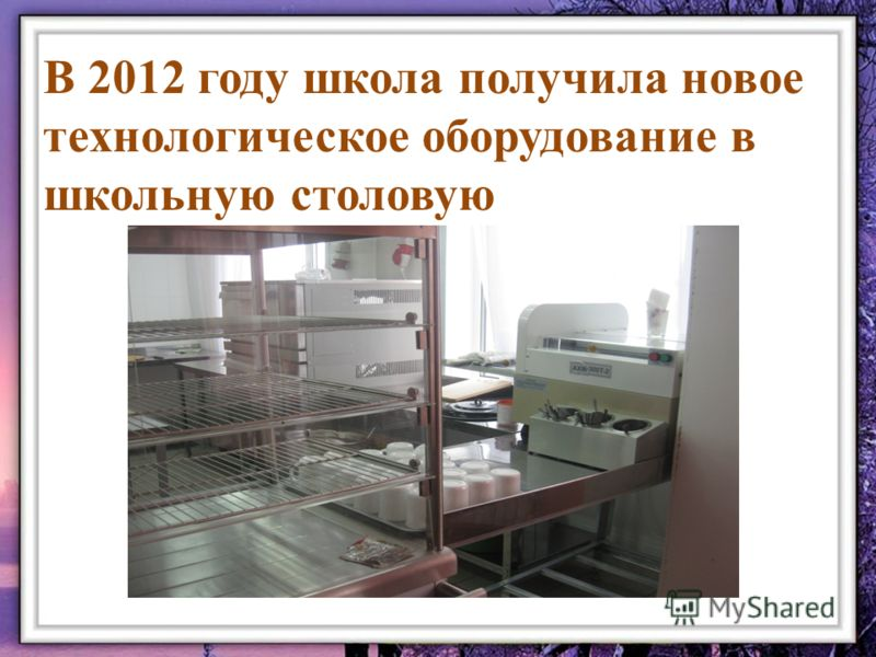 В 2012 году школа получила новое технологическое оборудование в школьную столовую