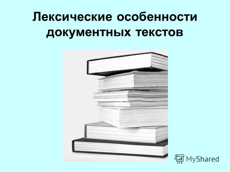 Лексические особенности документных текстов