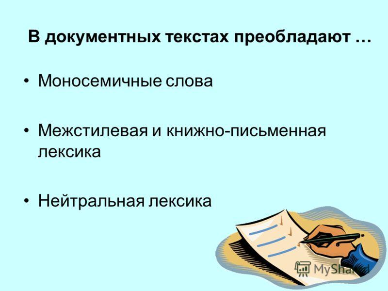 В документных текстах преобладают … Моносемичные слова Межстилевая и книжно-письменная лексика Нейтральная лексика