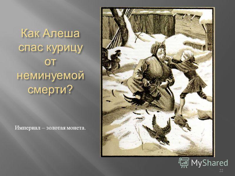 Как Алеша спас курицу от неминуемой смерти ? Империал – золотая монета. 22