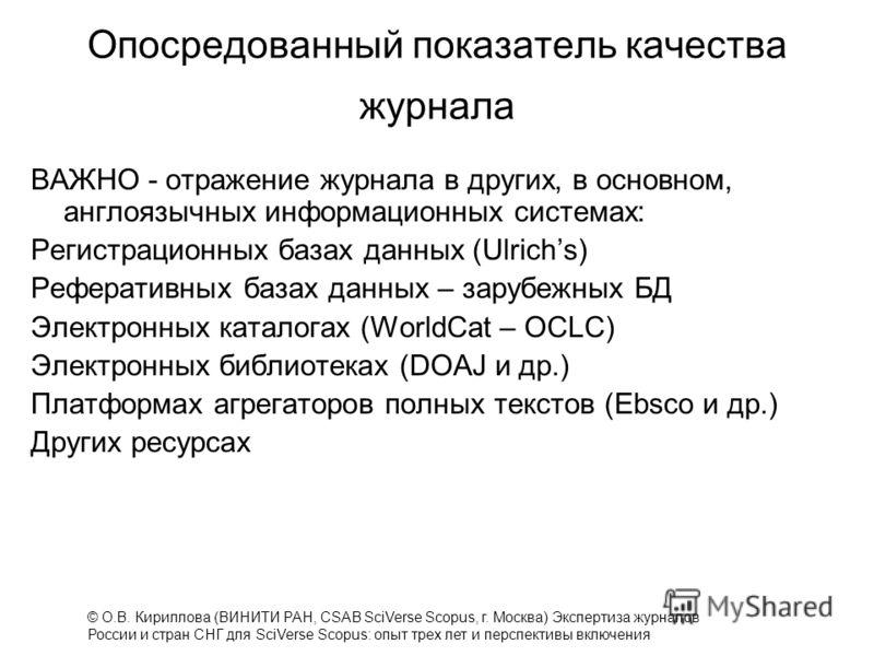 Опосредованный показатель качества журнала ВАЖНО - отражение журнала в других, в основном, англоязычных информационных системах: Регистрационных базах данных (Ulrichs) Реферативных базах данных – зарубежных БД Электронных каталогах (WorldCat – OCLC)