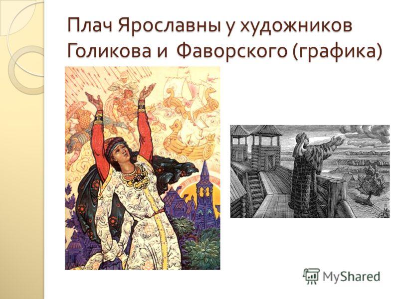 Плач Ярославны у художников Голикова и Фаворского ( графика )