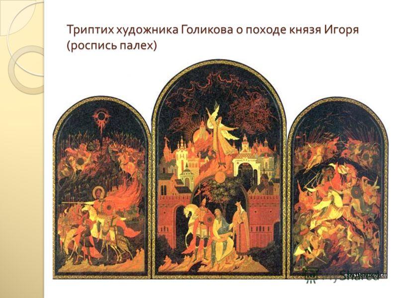 Триптих художника Голикова о походе князя Игоря ( роспись палех )