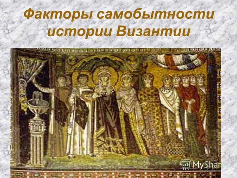 Факторы самобытности истории Византии