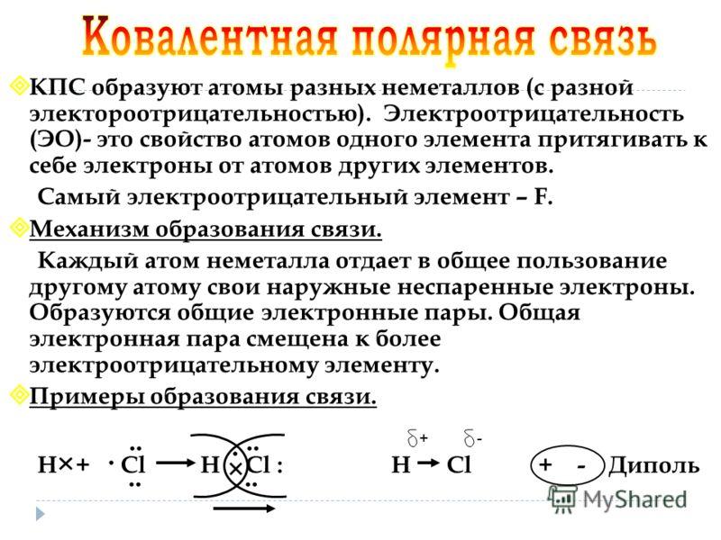 КНС образуют атомы одного и того же химического элемента. Механизм образования связи. Каждый атом неметалла отдает в общее пользование другому атому наружные неспаренные электроны. Образуются общие электронные пары. Электронная пара принадлежит в рав
