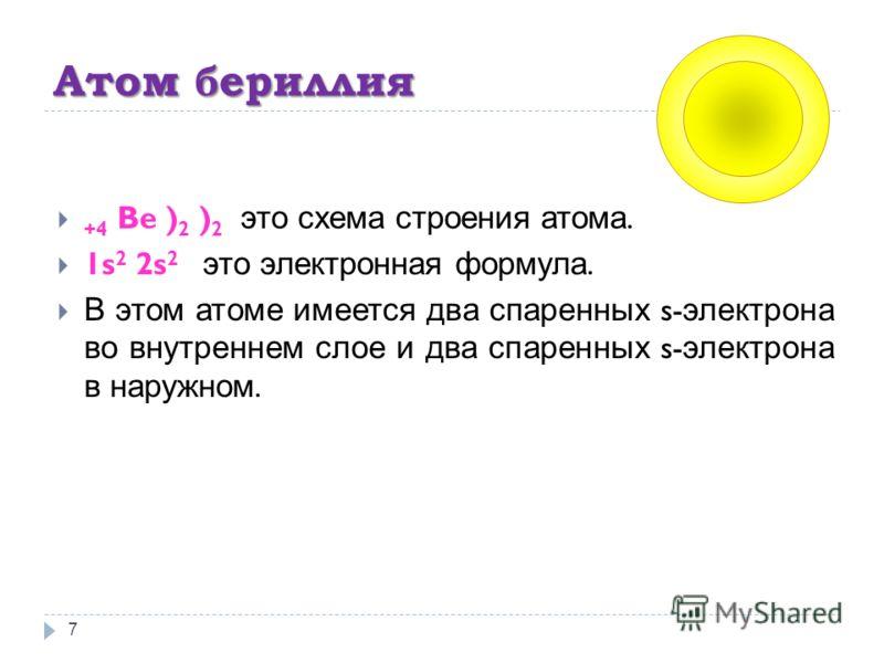 Атом лития 6 +3 Li ) 2 ) 1 это схема строения атома. 1s 2 2s 1 это электронная формула. Элемент располагается во втором периоде, имеет два электронных слоя.