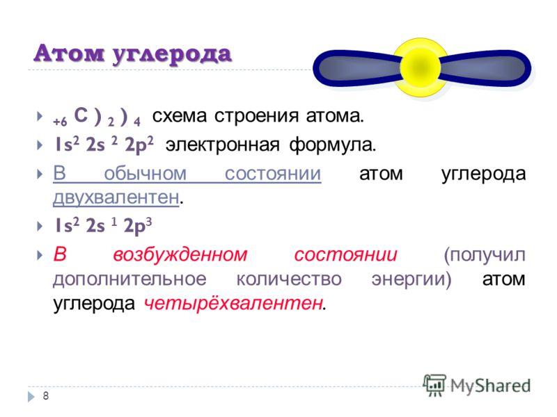 Атом бериллия 7 +4 Be ) 2 ) 2 это схема строения атома. 1s 2 2s 2 это электронная формула. В этом атоме имеется два спаренных s- электрона во внутреннем слое и два спаренных s- электрона в наружном.