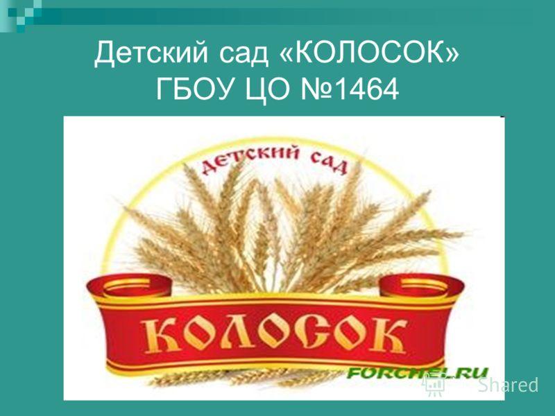 Детский сад «КОЛОСОК» ГБОУ ЦО 1464