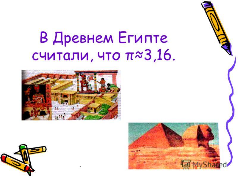 В Древнем Египте считали, что π3,16..