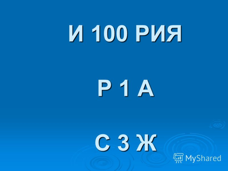 И 100 РИЯ Р 1 А С 3 Ж