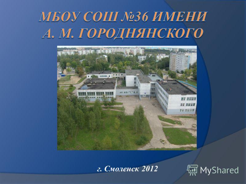 г. Смоленск 2012