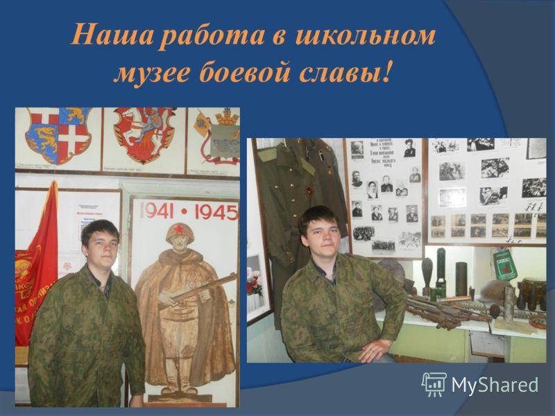 Наша работа в школьном музее боевой славы!