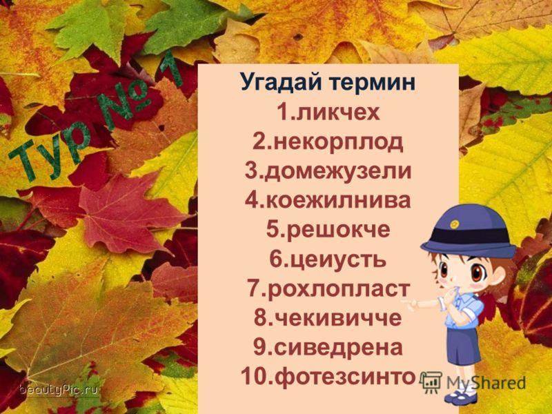 Подготовила учитель биологии Петровской специализированной школы 2 Филиппова А.В.