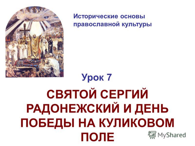 Исторические основы православной культуры Урок 7 СВЯТОЙ СЕРГИЙ РАДОНЕЖСКИЙ И ДЕНЬ ПОБЕДЫ НА КУЛИКОВОМ ПОЛЕ