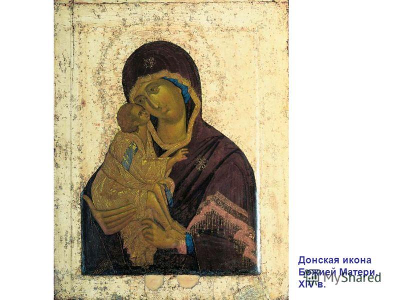 Донская икона Божией Матери. XIV в.