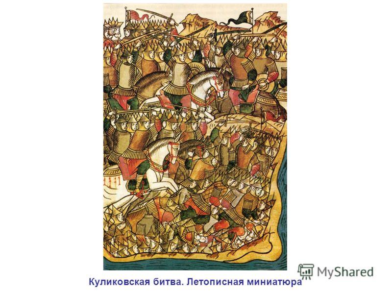 Куликовская битва. Летописная миниатюра