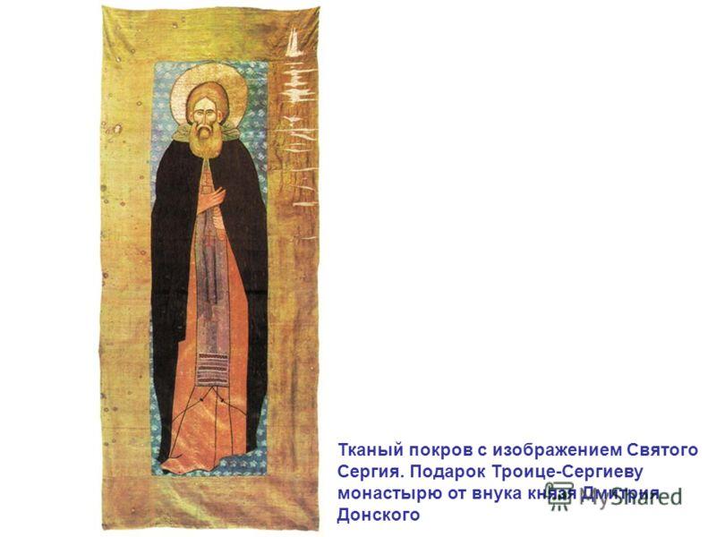 Тканый покров с изображением Святого Сергия. Подарок Троице-Сергиеву монастырю от внука князя Дмитрия Донского