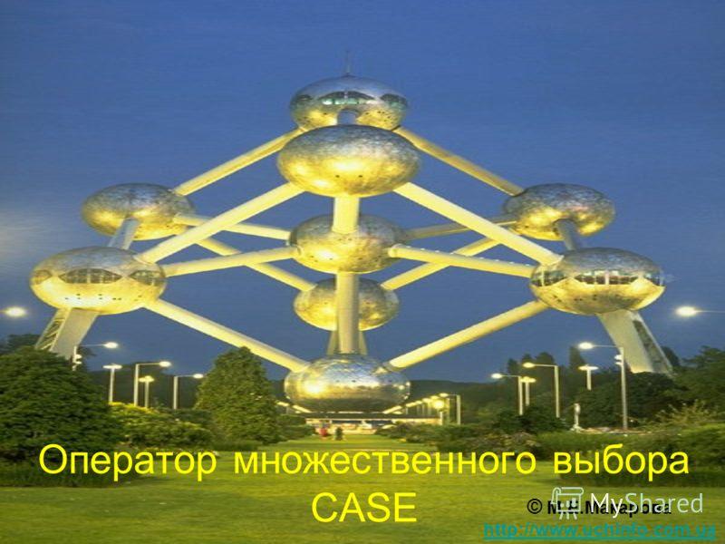 Оператор множественного выбора CASE © М.Е.Макарова http://www.uchinfo.com.ua http://www.uchinfo.com.ua