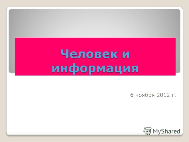 Человек и информация 6 ноября 2012 г.