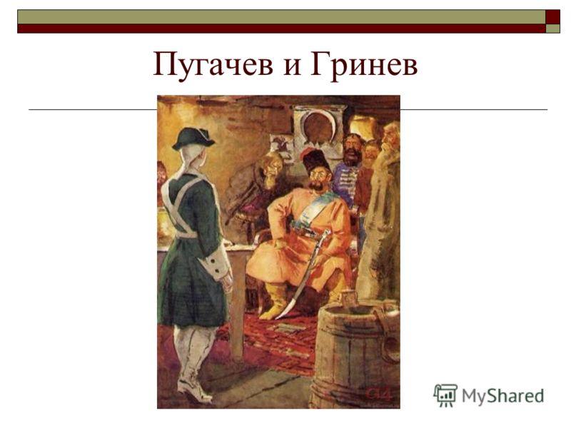 Пугачев и Гринев