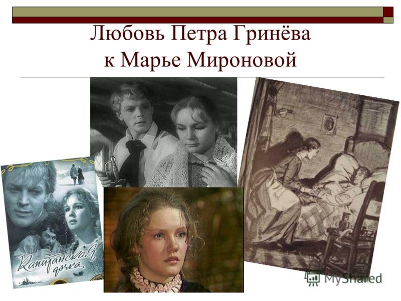 Любовь Петра Гринёва к Марье Мироновой