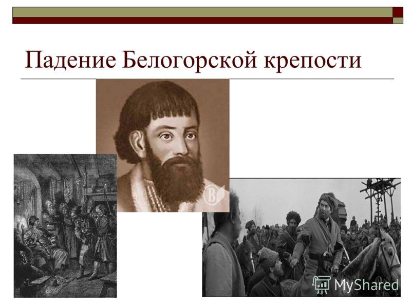 Падение Белогорской крепости