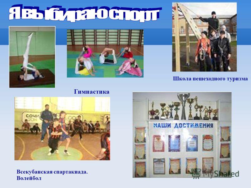 Гимнастика Школа пешеходного туризма Всекубанская спартакиада. Волейбол