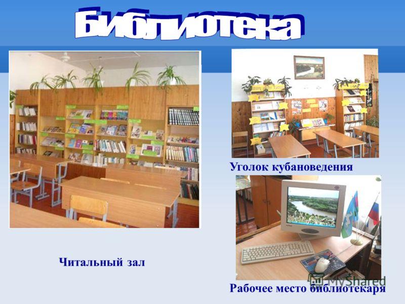 Читальный зал Рабочее место библиотекаря Уголок кубановедения