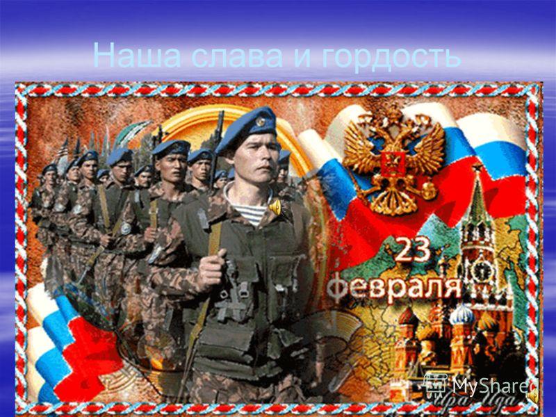 23 февраля - День Российской Армии