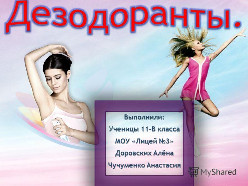 Выполнили: Ученицы 11-В класса МОУ «Лицей 3» Доровских Алёна Чучуменко Анастасия