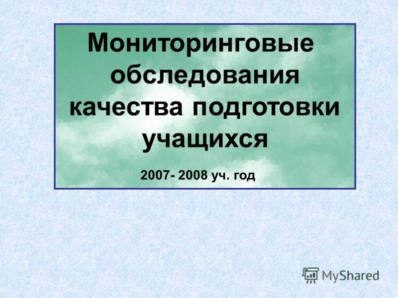 Мониторинговые обследования качества подготовки учащихся 2007- 2008 уч. год