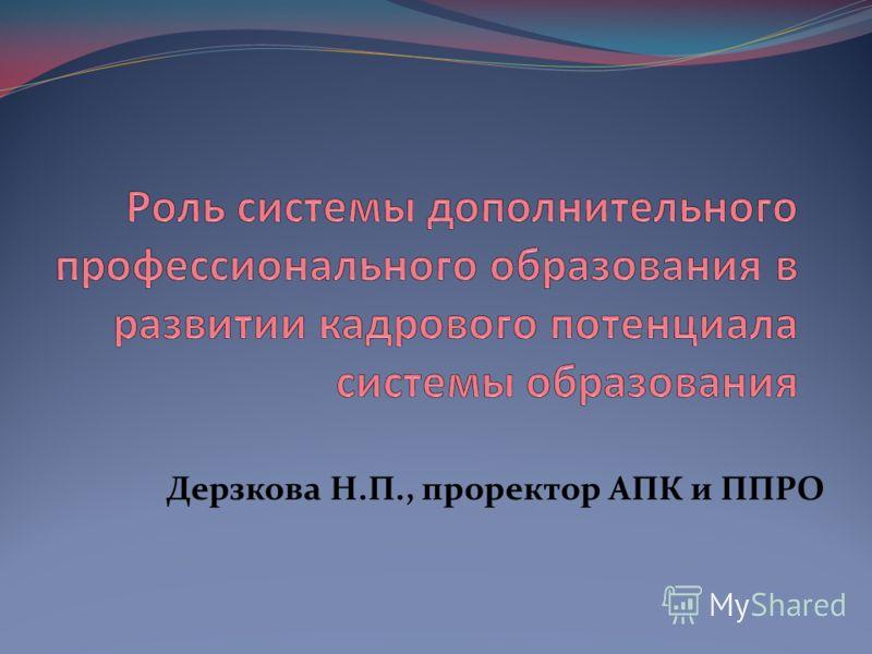 Дерзкова Н.П., проректор АПК и ППРО