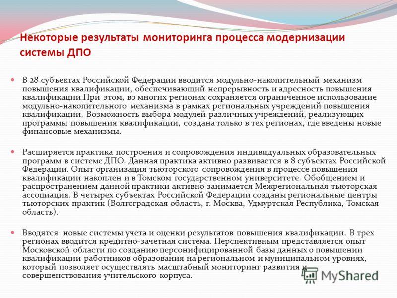 Некоторые результаты мониторинга процесса модернизации системы ДПО В 28 субъектах Российской Федерации вводится модульно-накопительный механизм повышения квалификации, обеспечивающий непрерывность и адресность повышения квалификации.При этом, во мног