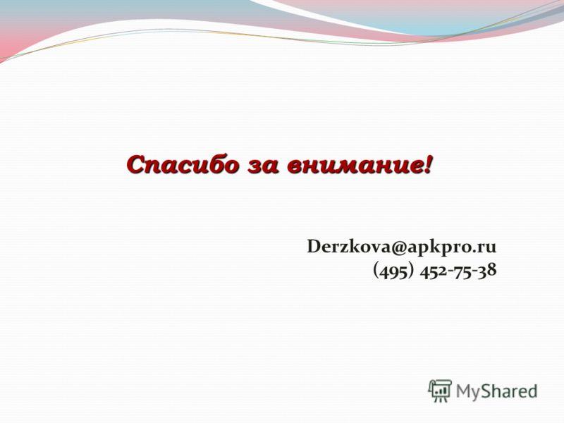Спасибо за внимание! Derzkova@apkpro.ru (495) 452-75-38