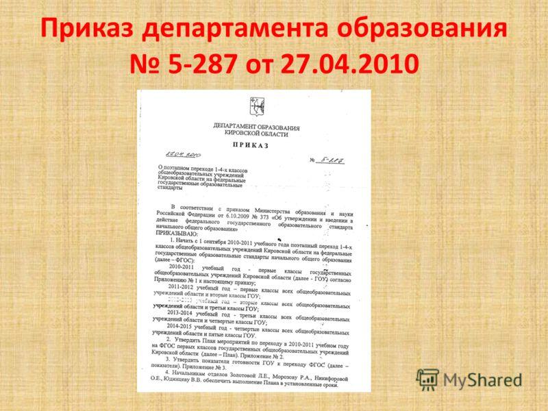 Приказ департамента образования 5-287 от 27.04.2010