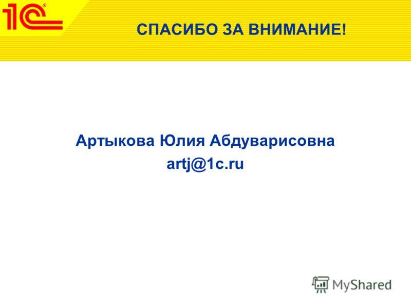 СПАСИБО ЗА ВНИМАНИЕ! Артыкова Юлия Абдуварисовна artj@1c.ru