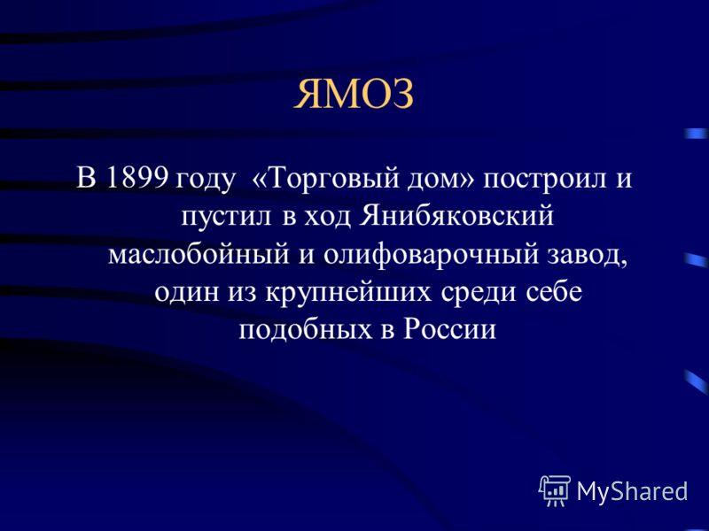 ЯМОЗ В 1899 году «Торговый дом» построил и пустил в ход Янибяковский маслобойный и олифоварочный завод, один из крупнейших среди себе подобных в России
