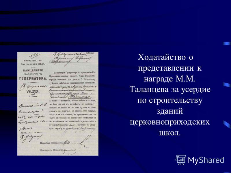 Ходатайство о представлении к награде М.М. Таланцева за усердие по строительству зданий церковноприходских школ.