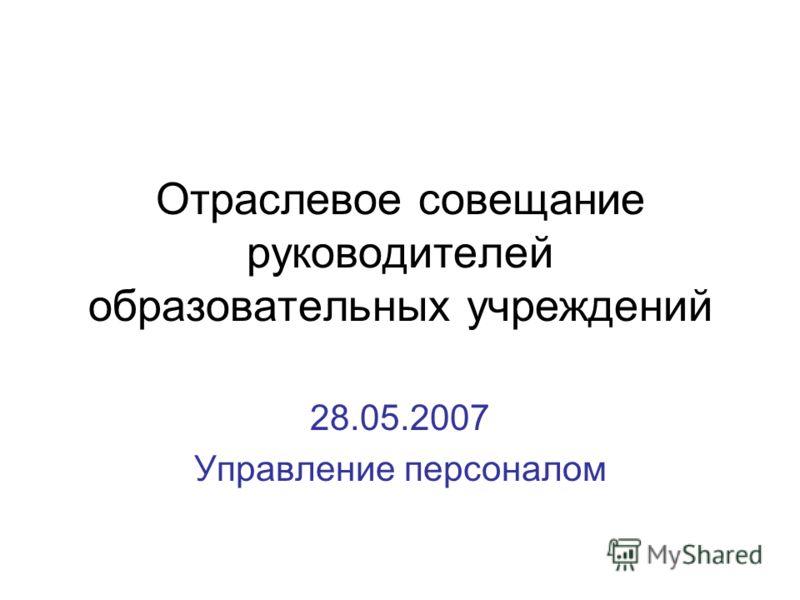 Отраслевое совещание руководителей образовательных учреждений 28.05.2007 Управление персоналом