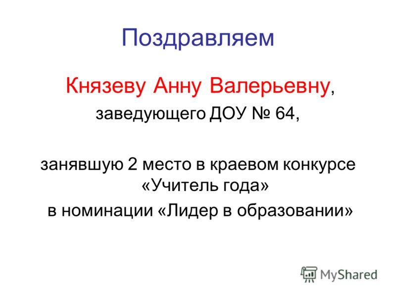 Поздравляем Князеву Анну Валерьевну, заведующего ДОУ 64, занявшую 2 место в краевом конкурсе «Учитель года» в номинации «Лидер в образовании»