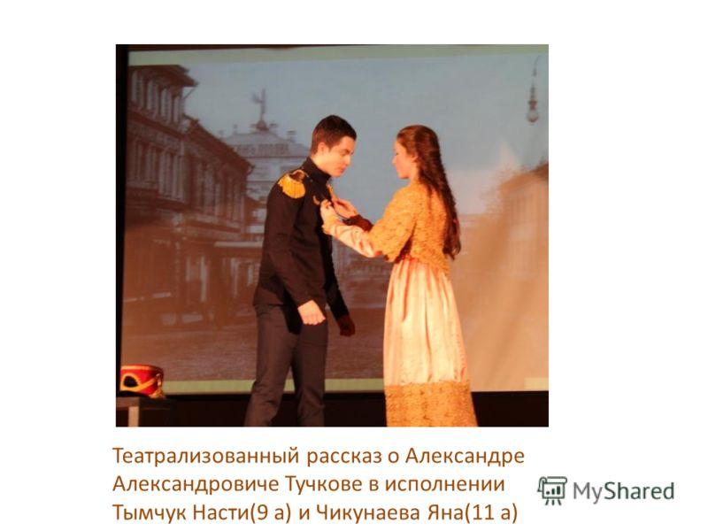 Театрализованный рассказ о Александре Александровиче Тучкове в исполнении Тымчук Насти(9 а) и Чикунаева Яна(11 а)